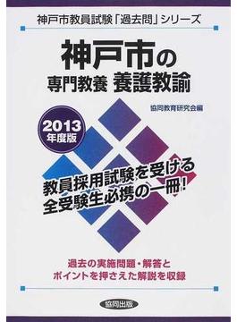 神戸市の専門教養養護教諭 2013年度版