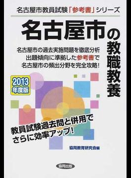 名古屋市の教職教養 2013年度版