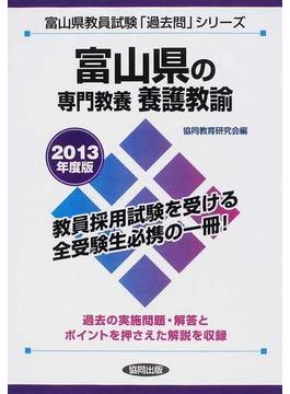 富山県の専門教養養護教諭 2013年度版