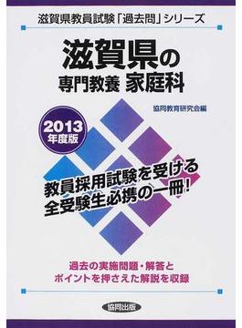 滋賀県の専門教養家庭科 2013年度版