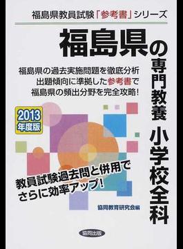 福島県の専門教養小学校全科 2013年度版