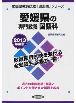 愛媛県の専門教養国語科 2013年度版