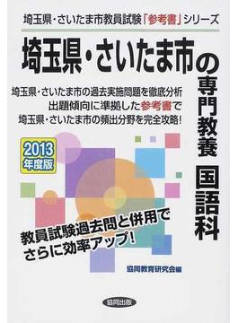 埼玉県・さいたま市の専門教養国語科 2013年度版
