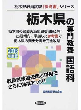 栃木県の専門教養国語科 2013年度版