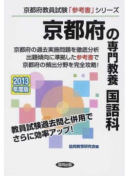 京都府の専門教養国語科 2013年度版