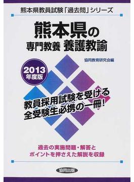 熊本県の専門教養養護教諭 2013年度版