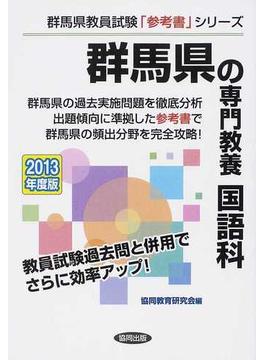 群馬県の専門教養国語科 2013年度版