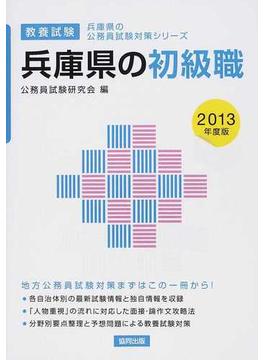 兵庫県の初級職 教養試験 2013年度版
