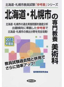 北海道・札幌市の専門教養美術科 2013年度版