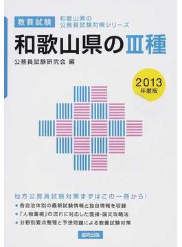 和歌山県のⅢ種 教養試験 2013年度版