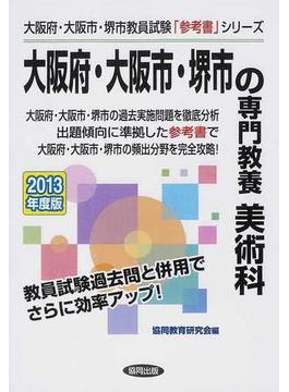 大阪府・大阪市・堺市の専門教養美術科 2013年度版