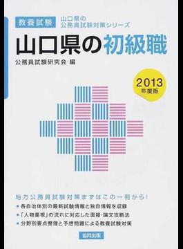 山口県の初級職 教養試験 2013年度版
