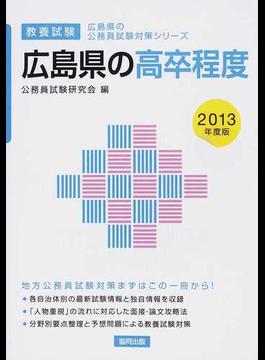 広島県の高卒程度 教養試験 2013年度版