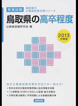 鳥取県の高卒程度 教養試験 2013年度版
