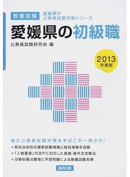 愛媛県の初級職 教養試験 2013年度版