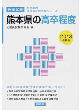 熊本県の高卒程度 教養試験 2013年度版
