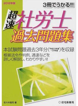 超速社労士過去問題集 3冊でうかる!!! 2012年版