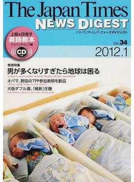 ジャパンタイムズ・ニュースダイジェスト 上級を目指す英語教本 Vol.34(2012.1)