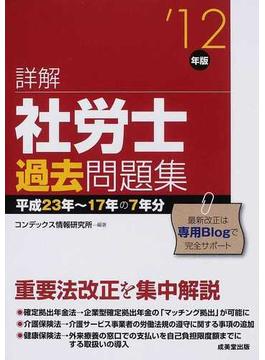 詳解社労士過去問題集 平成23年〜17年の7年分 '12年版