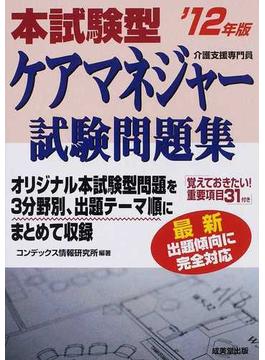 本試験型ケアマネジャー試験問題集 '12年版