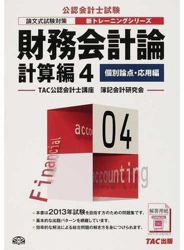 財務会計論 2013年試験対策計算編4 個別論点・応用編