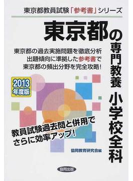 東京都の専門教養小学校全科 2013年度版