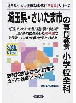 埼玉県・さいたま市の専門教養小学校全科 2013年度版