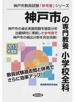 神戸市の専門教養小学校全科 2013年度版