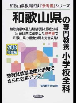 和歌山県の専門教養小学校全科 2013年度版