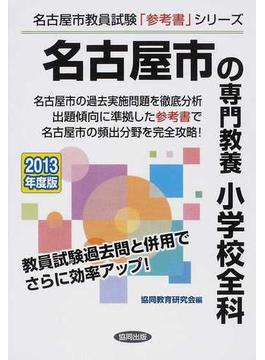 名古屋市の専門教養小学校全科 2013年度版