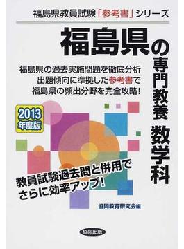 福島県の専門教養数学科 2013年度版