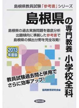 島根県の専門教養小学校全科 2013年度版