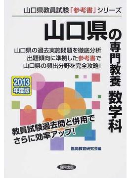 山口県の専門教養数学科 2013年度版