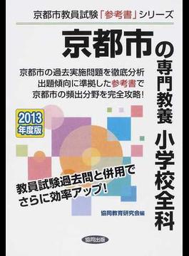 京都市の専門教養小学校全科 2013年度版