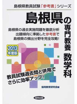 島根県の専門教養数学科 2013年度版