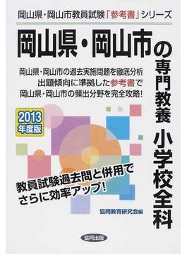 岡山県・岡山市の専門教養小学校全科 2013年度版