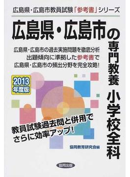 広島県・広島市の専門教養小学校全科 2013年度版