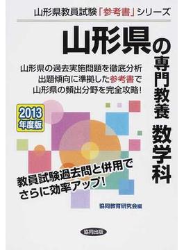 山形県の専門教養数学科 2013年度版