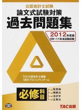 公認会計士試験論文式試験必修科目過去問題集 2012年度版