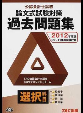 公認会計士試験論文式試験選択科目過去問題集 2012年度版