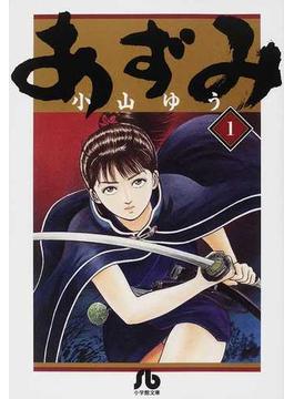 あずみ(小学館文庫) 24巻セット(小学館文庫)