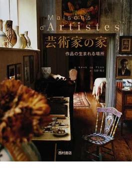 芸術家の家 作品の生まれる場所