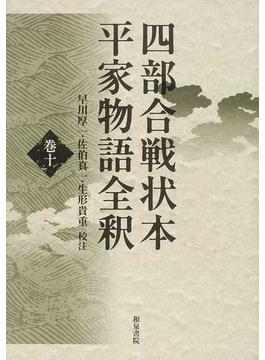 四部合戦状本平家物語全釈 巻10