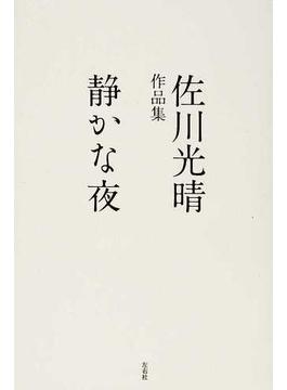 静かな夜 佐川光晴作品集