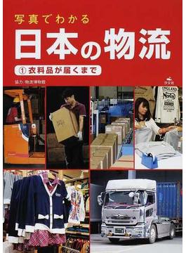 写真でわかる日本の物流 1 衣料品が届くまで