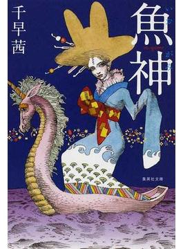 魚神(集英社文庫)