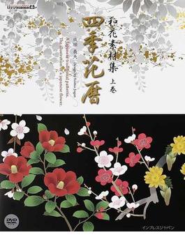 四季花暦 和花素材集 上巻