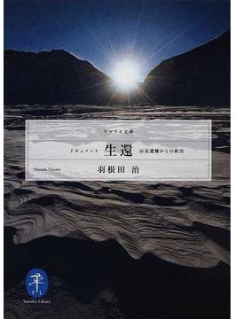 ドキュメント生還 山岳遭難からの救出(ヤマケイ文庫)