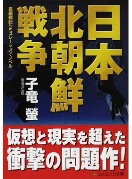 日本北朝鮮戦争 長編戦記シミュレーション・ノベル(コスミック文庫)