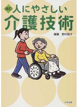 人にやさしい介護技術 改訂